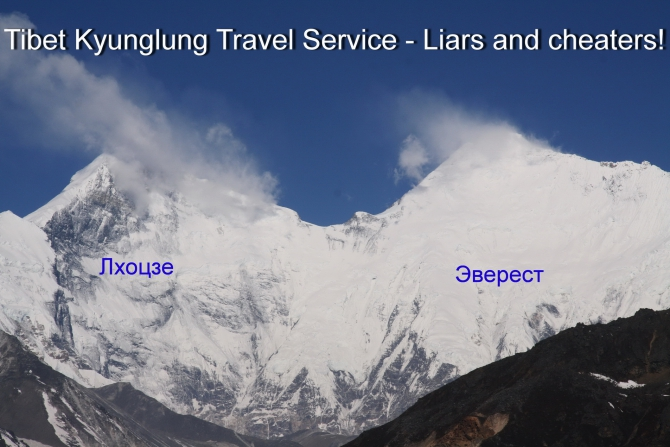 TIBET KYUNGLUNG TRAVEL SERVICE. Liars and cheaters! Остерегайтесь - мошенники! (Путешествия, tibet kyunglung travel service liars and cheaters!, лходзе, тибет, эверест, китай)
