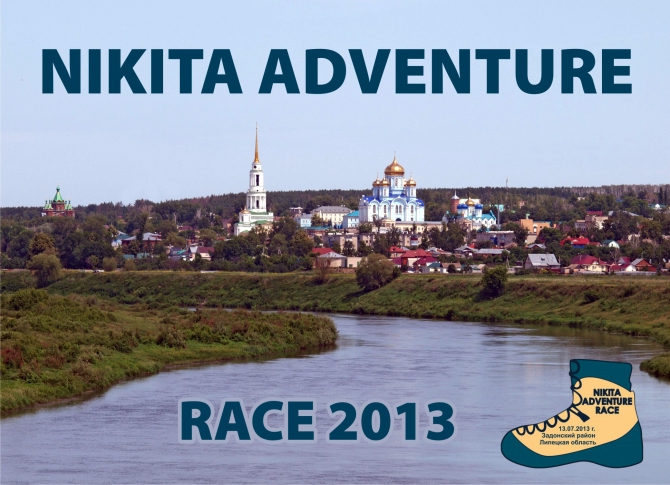 NIKITA  ADVENTURE  RACE ПЕРЕЕЗЖАЕТ  В РУССКИЙ ИЕРУСАЛИМ (Скайраннинг, задонск, nikita adventure race, никита башмаков)