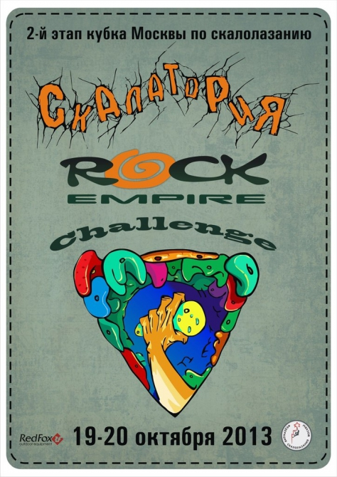 Фотоотчет с Rock Empire Challenge в СКАЛАТОРИИ (Скалолазание, скалолазание, rock empire challenge 2013 в скалатории)