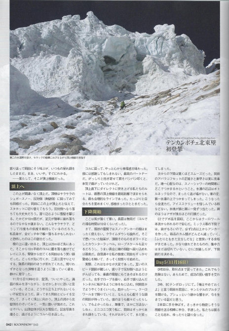 The first ascent of Teng Kang Poche Northeast face 2008 Japanese team (Скалолазание)