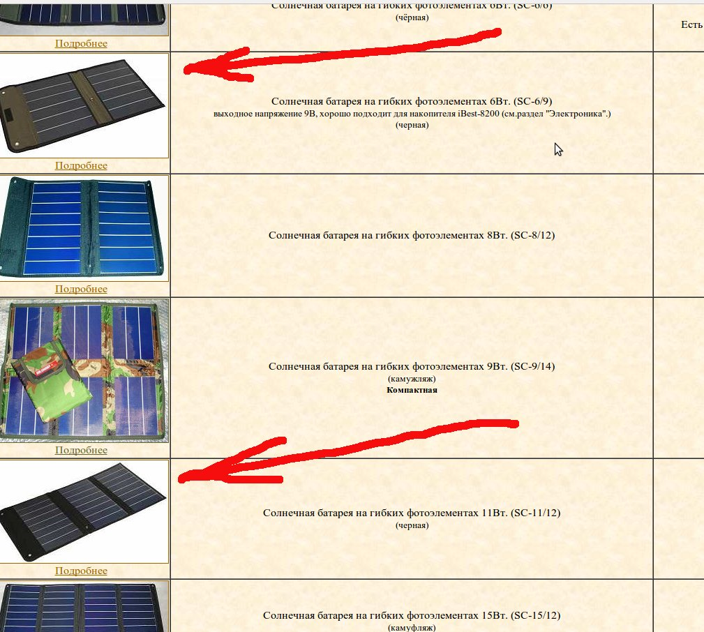 схема пайки солнечных баттарей