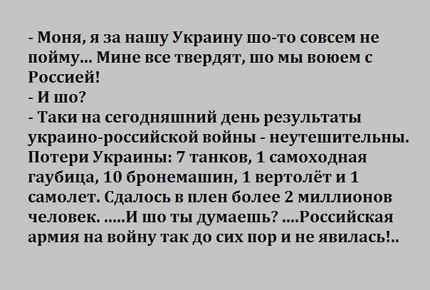 Яценюк — преемник Геббельса. Российский шовинизм и Кремль-убийца в тренде на Украине