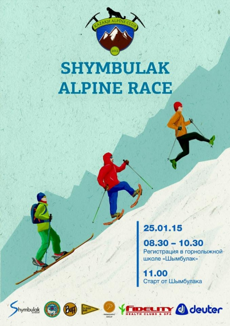 Ждем всех в Алматы на Shymbulak Alpine Race (Ски-тур, Kazakh Alpine Club, ски-альпинизм, ски-тур. снегоступинг. скайранинг. алматы. казахстан. чимбулак, buff, deuter)