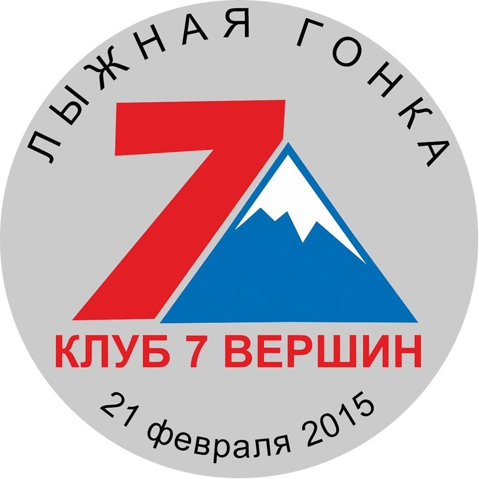 Лыжная гонка Клуба 7 Вершин