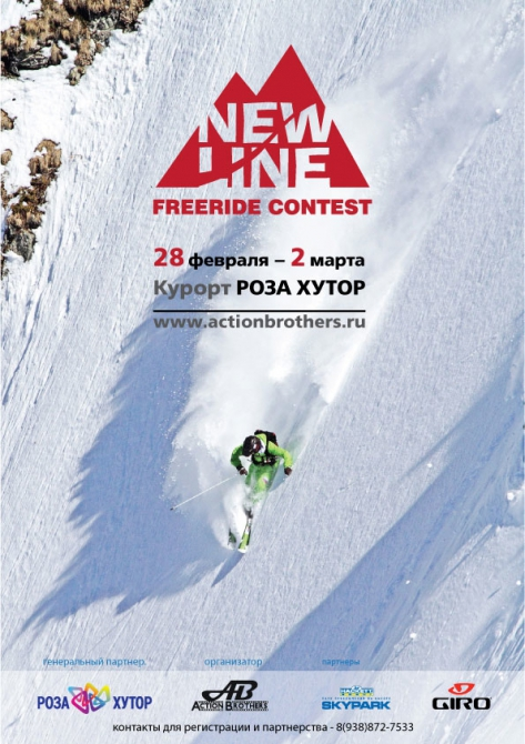 Соревнования New Line Freeride Contest на «Роза Хутор» (Горные лыжи/Сноуборд, фрирайд, action brothers, горы, красная поляна)