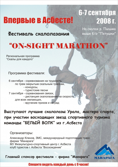 "На подходе осенний "" ON-SGHT MARATHON "" Не пропустите 5 -7 СЕНТЯБРЯ :-))))!!!! (Скалолазание, ural, skala, russia-kazakhstan, on-sight marathon, rock for everybody, scarpa, manaraga-team, klenov)"