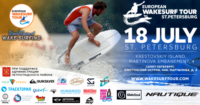 European Wakesurf Tour едет в Петербург (Вода, серфинг, вейксерфинг, скимборд, фестиваль, батут, сапборд, сап)