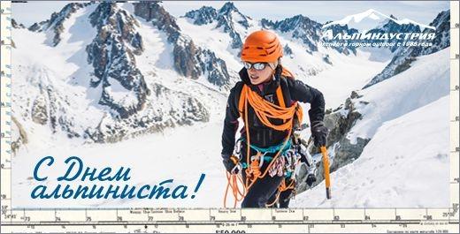 Картинки с днем альпинизма, открытки прости меня