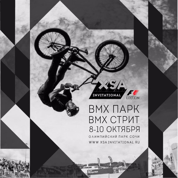 XSA Invitational F1 edition (Вело, Формула 1, bmx, сочи)