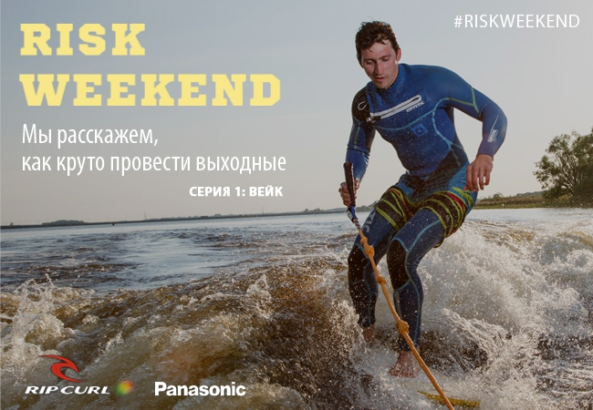 Risk Weekend. Гид по активным выходным (Вода, вейк, вейкбординг, вейксерфинг, вода, Завидово, акватория лета, калуга, Траектория ФЕСТ)