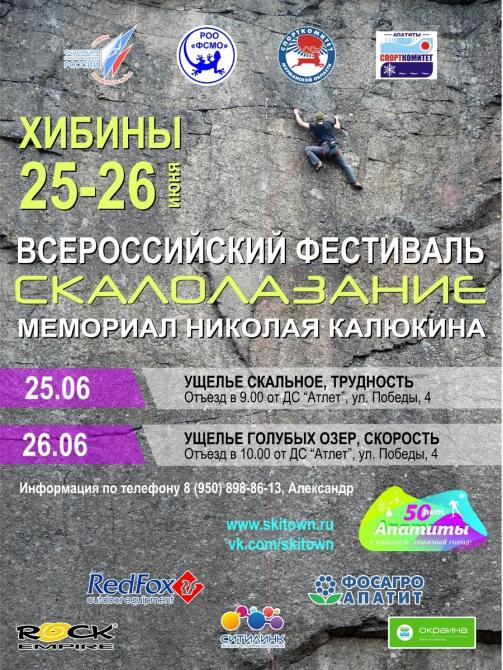 Фестиваль «Мемориал Н. Калюкина» состоится при любой погоде!