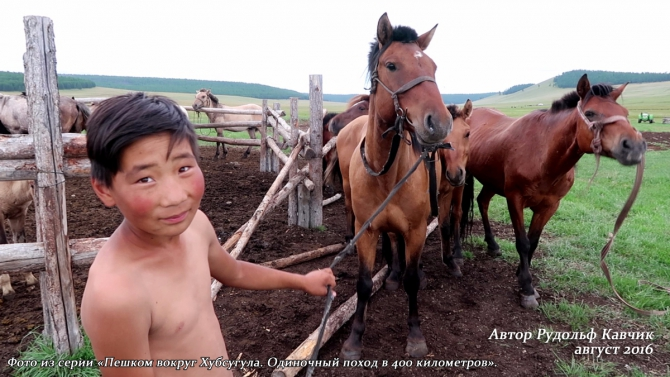 кони дети Монголия фото Хубсугул Рудольф Кавчик одиночный поход (15)