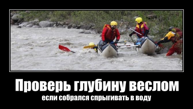 Преверь глубину веслом, если собрался спрыгивать в воду