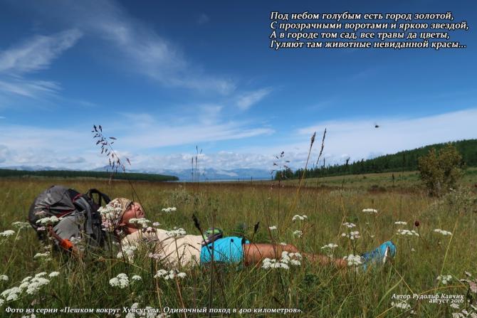 Под небом голубым есть город золотой поход вокруг Хубсугул Монголия фото Рудольф Кавчик