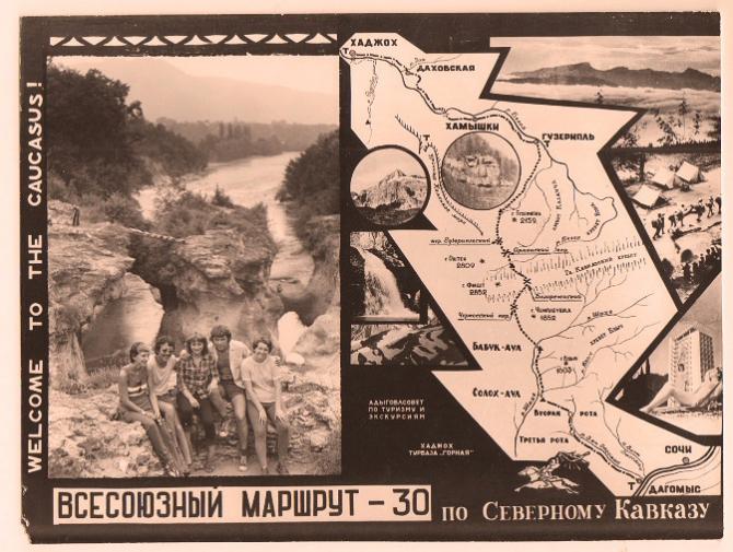 Через горы к горю: о трагедии на «тридцатом» маршруте в 1975 году (Горный туризм, блогерподрюкзаком, тридцатка, адыгея, трагедия 1975, горный туризм)
