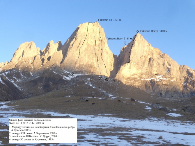Общее фото вершины