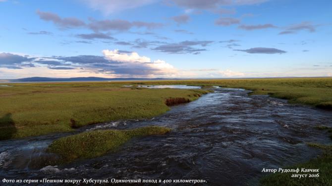 река озеро маршрут описание Монголия Хубсугул поход вокруг Рудольф Кавчик Rudolf Kavchik