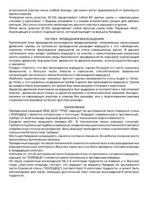 Памяти Винокурова Анатолия Филипповича посвящается