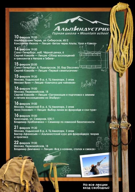 Приглашаем на бесплатные лекции Горной школы АльпИндустрия (горная школа альпиндустрия)