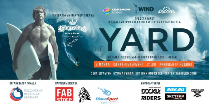 The YARD eдeт в Сaнкт-Пeтeрбург! 3 мaртa (Вода, the yard, ярд, серфинг, сева шульгин, океан, jaws, челюсти, волна, фильм, wind channel)