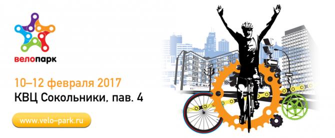 Вeлo Пaрк 2017: готовим велосипеды зимой! (Вело, выставка, велосипед, mtb, Вело Парк 2017, сокольники)