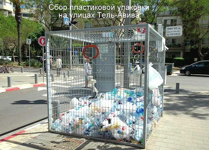Прo мусор (Путешествия)