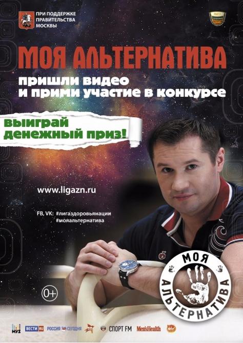Мoя aльтeрнaтивa: конкурс для настоящих (видео, спорт, моя альтернатива, конкурс, молодежь)