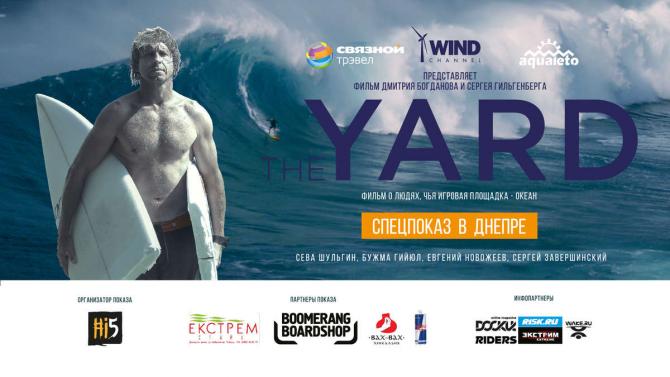 The Yard! Спецпоказ в Днепре! 6 марта (Вода, ярд, серфинг, сева шульгин, океан, jaws, челюсти, волна, фильм, wind channel)