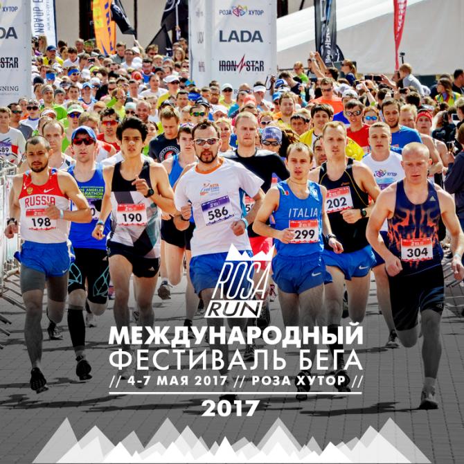 ROSA RUN 2017: нaс нe догонят! (Скайраннинг, бег, роза хутор, вертикальный километр, фестиваль)