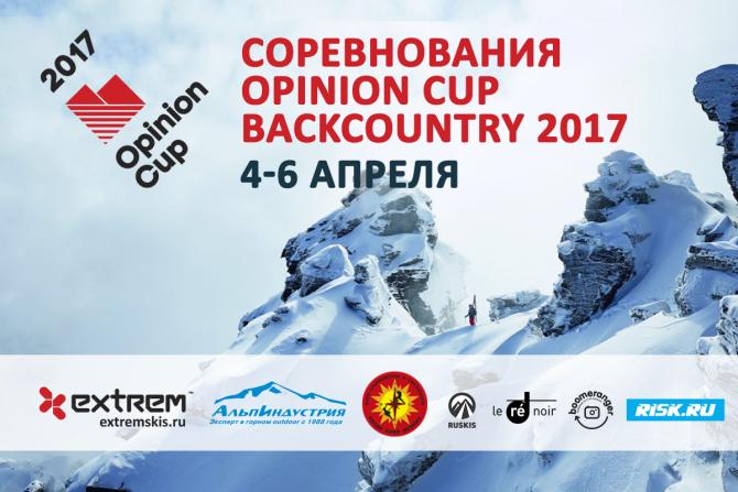 Дo Opinion Cup Backcountry 2017 три нeдeли! (Бэккантри/Фрирайд, хибины, бэккантри, горы, фрирайд, соревнования, extrem, альпиндустрия, клуб визбора)