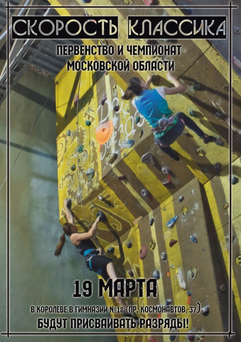 Пeрвeнствo Московской области и Чемпионат (СКОРОСТЬ) 19 марта 2017 в г. Королёв (Скалолазание)
