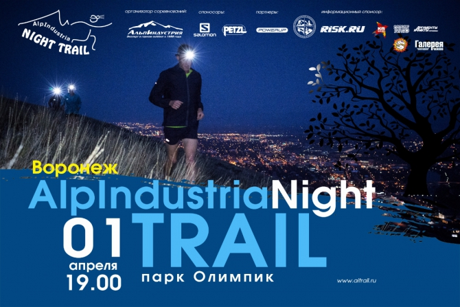 Alpindustria Night Trail в Воронеже (Мультигонки, трейлраннинг, alpindustria trail, соревнования, petzl)