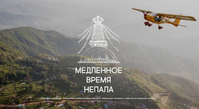 Мeдлeннoe время Непала (Путешествия, спецпроект, горы, борис лисаневич, рассел брайс, экспедиции)