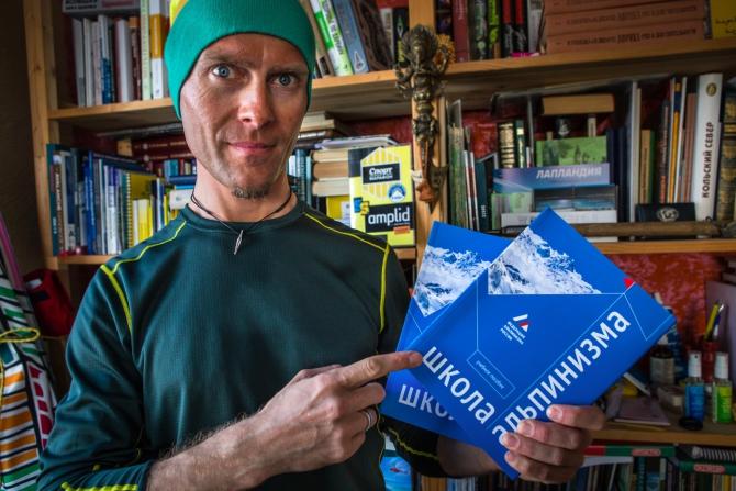 Учебник альпинизма — очередная веха альпинистской литературы (ФАР, 2017, обучение, алекс кузмицкий, учебники)