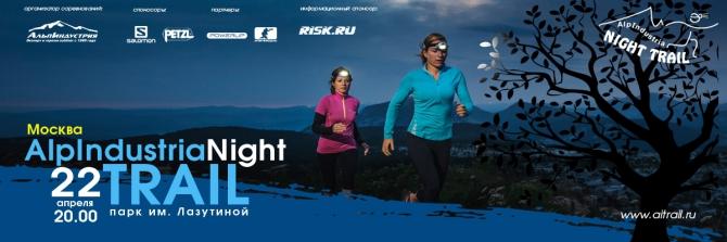 Alpindustria Night Trail. 22 апреля, Москва (гонка, трейлраннинг, соревнования, бег)
