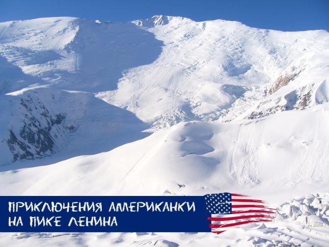 Приключения американки на пике Ленина (Альпинизм, пик ленина)