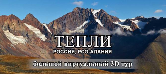 """виртуaльный 3D тур """"ТЕПЛИ"""" (Горный туризм, северная осетия, панорама, фото, виртуальный тур)"""