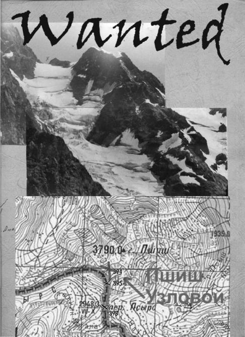 Разыскивается описание перевала Пшиш-Узловой 2Б (Хиллари??, Горный туризм, архыз)