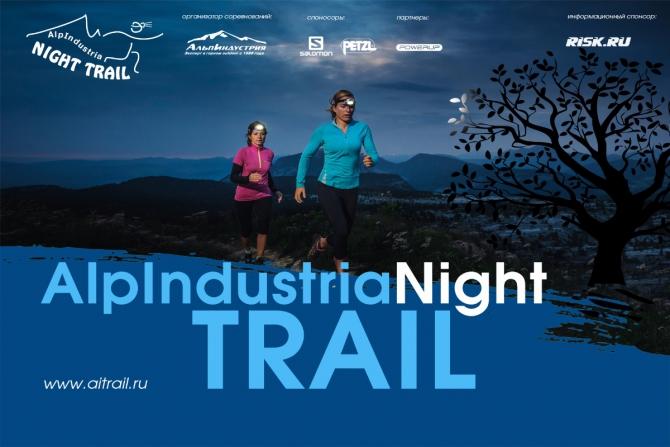 Да будет свет! Приглашаем на ночную трейловую гонку Alpindustria Night Trail (Мультигонки, alpindustria trail, трейлраннинг)