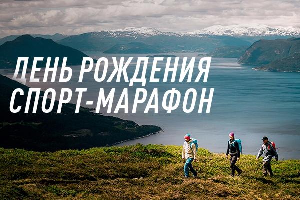 Спорт-марафону – 5 лет! (Путешествия, праздник, квест, лекции, узлы)