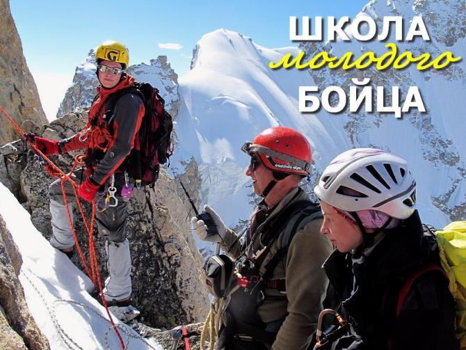 Школа Молодого Бойца приглашает (Альпинизм, полезные советы для начинающих, альпинизм)