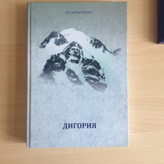 ДИГОРИЯ Маршруты на горные вершины (Альпинизм)