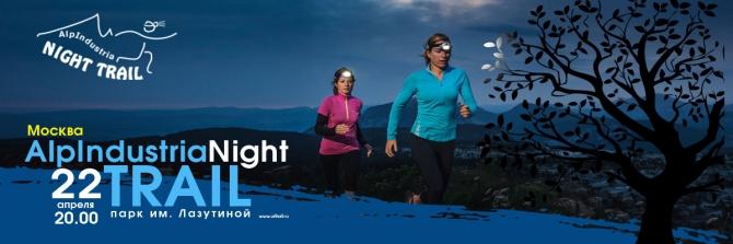 Alpindustria Night Trail - дa будeт свет! (гонка, трейлраннинг, соревнования, бег)