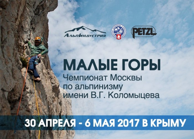 Малые горы 2017: мандатная комиссия пройдёт в Симеизе (Альпинизм, чемпионат москвы, крым)