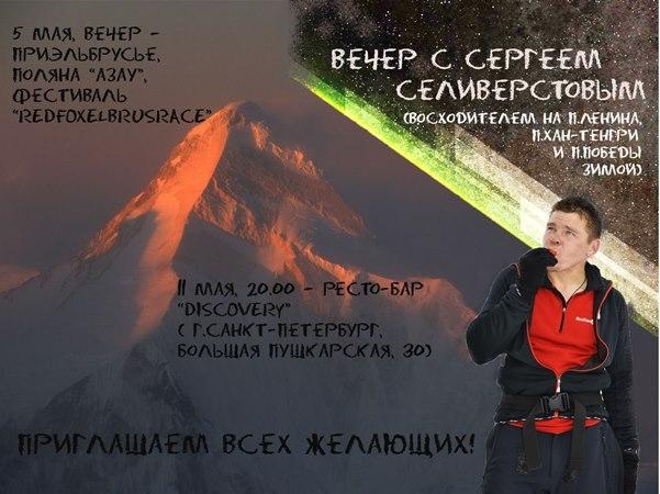 Зимние восхождения 7К+ (Альпинизм, альпинизм)