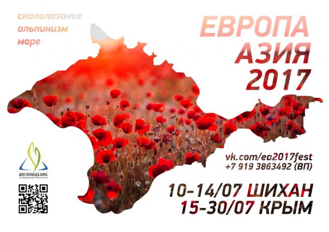 Скальный фестиваль в Крыму 15-30 июля 2017 (Скалолазание, мгк восхождение, скалолазание, ВП)