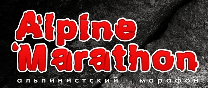 Альпинистский Марафон - 2017. Положение. (Альпинизм, alpine marathon, krukonogi.com, krukonogi, крюконоги)