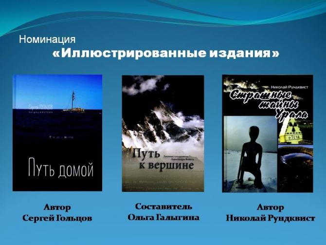 Лучшие книги – 2017