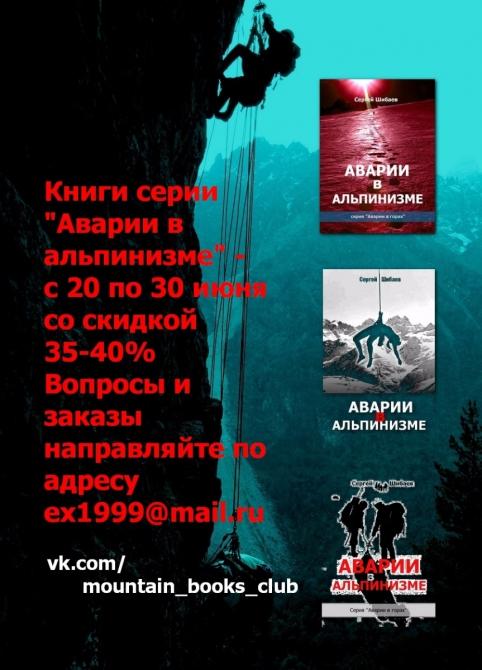 СКИДКИ на книги серии «АВАРИИ В АЛЬПИНИЗМЕ» ()