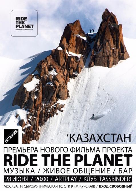 """Премьера фильма """"RideThePlanet - Казахстан"""" в Москве (Бэккантри/Фрирайд, фрирайд, ride the planet, съёмки, кинопоказ)"""